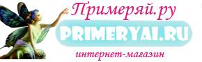 Примеряй.ру